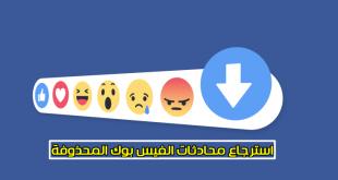 بالصور استرجاع المحادثات المحذوفة من الفيس بوك , عودة معلومة غايبه كانت فى محادثاتى عل الفيس 7369 2 310x165