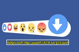 بالصور استرجاع المحادثات المحذوفة من الفيس بوك , عودة معلومة غايبه كانت فى محادثاتى عل الفيس 7369 2 310x205