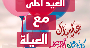 بالصور العيد احلى مع العيله , لمة العيله في العيد 7409 1 310x165