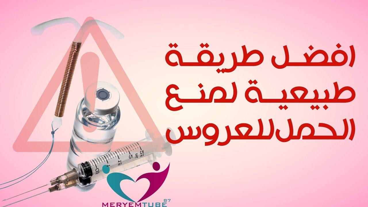 صورة طرق منع الحمل للعرسان الجدد , طريقة منع الحمل التى تناسب كل عروسة
