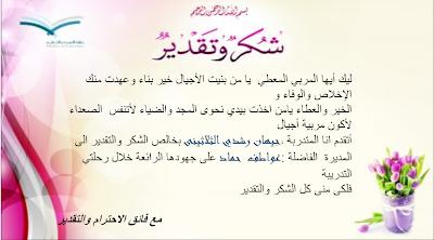 رسالة شكر وتقدير لدكتور الجامعة Bitaqa Blog