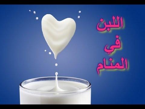 صور تفسير اللبن في المنام , المعني العام الذي يكون وراء رؤية الحليب في المنام