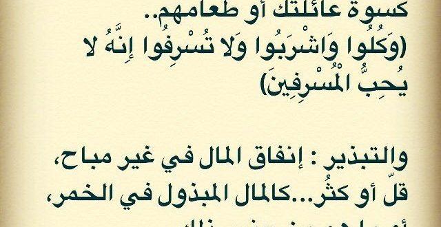 صور الفرق بين الاسراف والتبذير , معني كلمة الاسراف والتبذير فى اللغه
