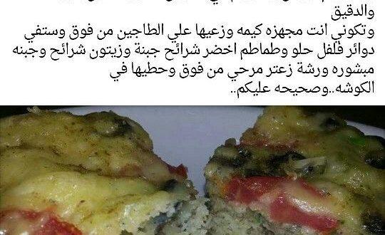 صور اسماء اكلات يمنية , وصفات طبخ يمنيه تاخد العقل