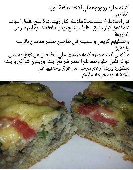 صورة اسماء اكلات يمنية , وصفات طبخ يمنيه تاخد العقل