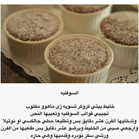 صورة سوفليه بيتي كروكر , حلوى السوفليه اللذيذه بطريقة سهلة