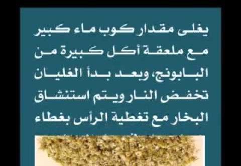 صورة اعشاب لحساسية الصدر , علاج طبيعى فعال لمرض حساسية الصدر