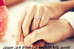 صورة تفسير حلم الخطوبة للمتزوج , تاويل رؤية الخطوبة للمتزوجين