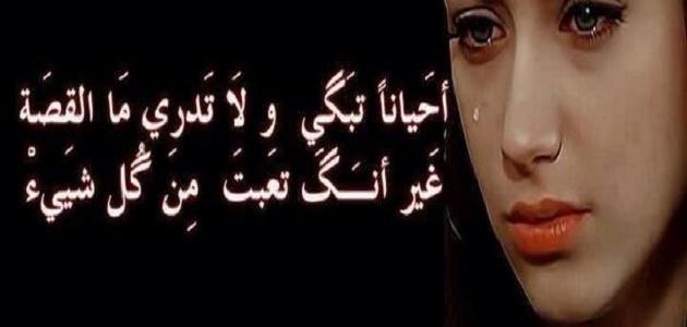 صورة كلام عن دموع , عبارات عن البكاء بالدموع