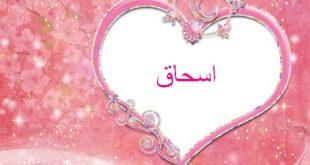 صور معنى اسم اسحق , اسحاق فى اللغه العربية