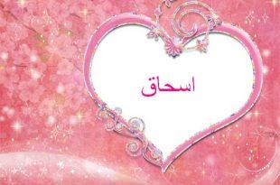 صورة معنى اسم اسحق , اسحاق فى اللغه العربية