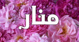 صور معنى اسم منار , منار مامعناها فى اللغة العربية