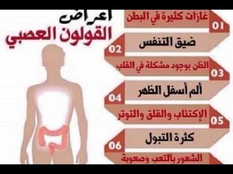 صورة اسباب مرض القولون , العوامل التى تسبب تهيج القولون