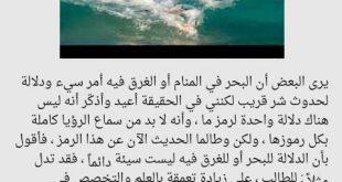 صور تفسير الغرق في الماء , رؤية الغريق فى المنام