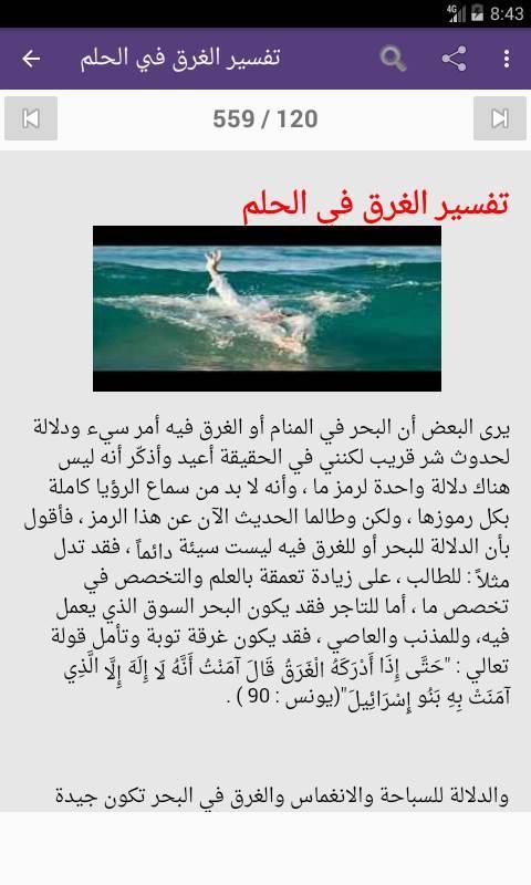 صورة تفسير الغرق في الماء , رؤية الغريق فى المنام