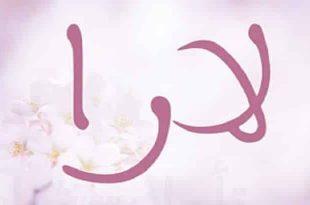 صور ما معنى لارا , ايه المقصود باسم لارا فى اللغه العربية