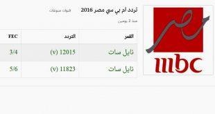 صور تردد قناة ام بي سي مصر 2 الجديد , اتعرف على تردد mbc2