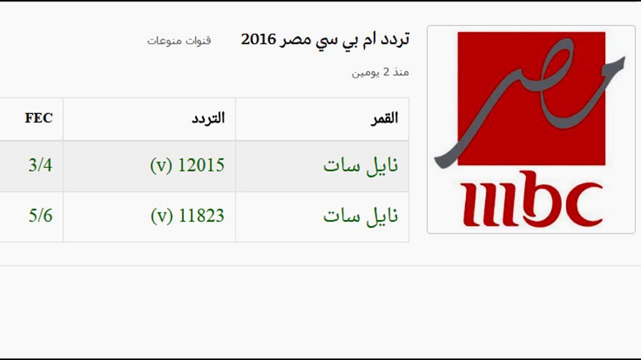 تردد قناة ام بي سي مصر 2 الجديد اتعرف على تردد Mbc2 الفوائد