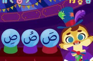 صورة كلمات تبدا بحرف الصاد , تعليم الكلمات وحرف ص للاطفال