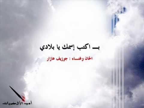 صورة بكتب اسمك يا بلادي كلمات , كلمات في حب الوطن