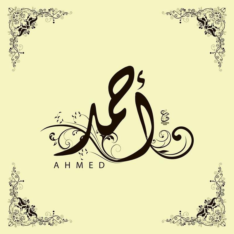 صورة صور اسم احمد , لكل من يعشق اسم احمد