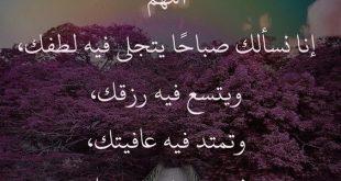 صورة ادعية الصباح , اجمل ادعية ترددها لك ولمن تحب