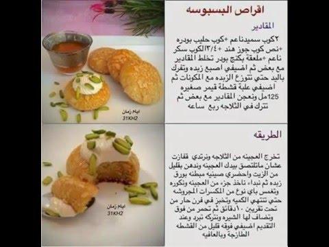 صورة وصفات حلويات بالصور , الذ واشهي الحلويات