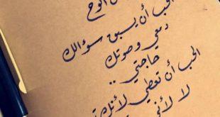 صورة معقول في كلام بالاثاره والرومانسيه دي, اجمل ماقيل في العشق