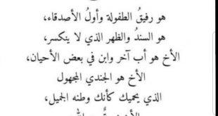 صورة من اروع الكلمات للاخ, احلى كلام عن الاخ