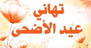 صورة اجمل التهاني في عيد الاضحي ,تهنئة عيد الاضحى