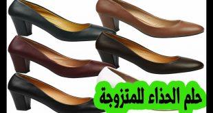 صورة هل دي حقيقة ولا ايه ,تفسير حلم لبس الحذاء للمتزوجة