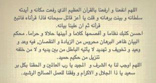 صورة اروع أدعية في ختم القرآن ,دعاء ختم القران