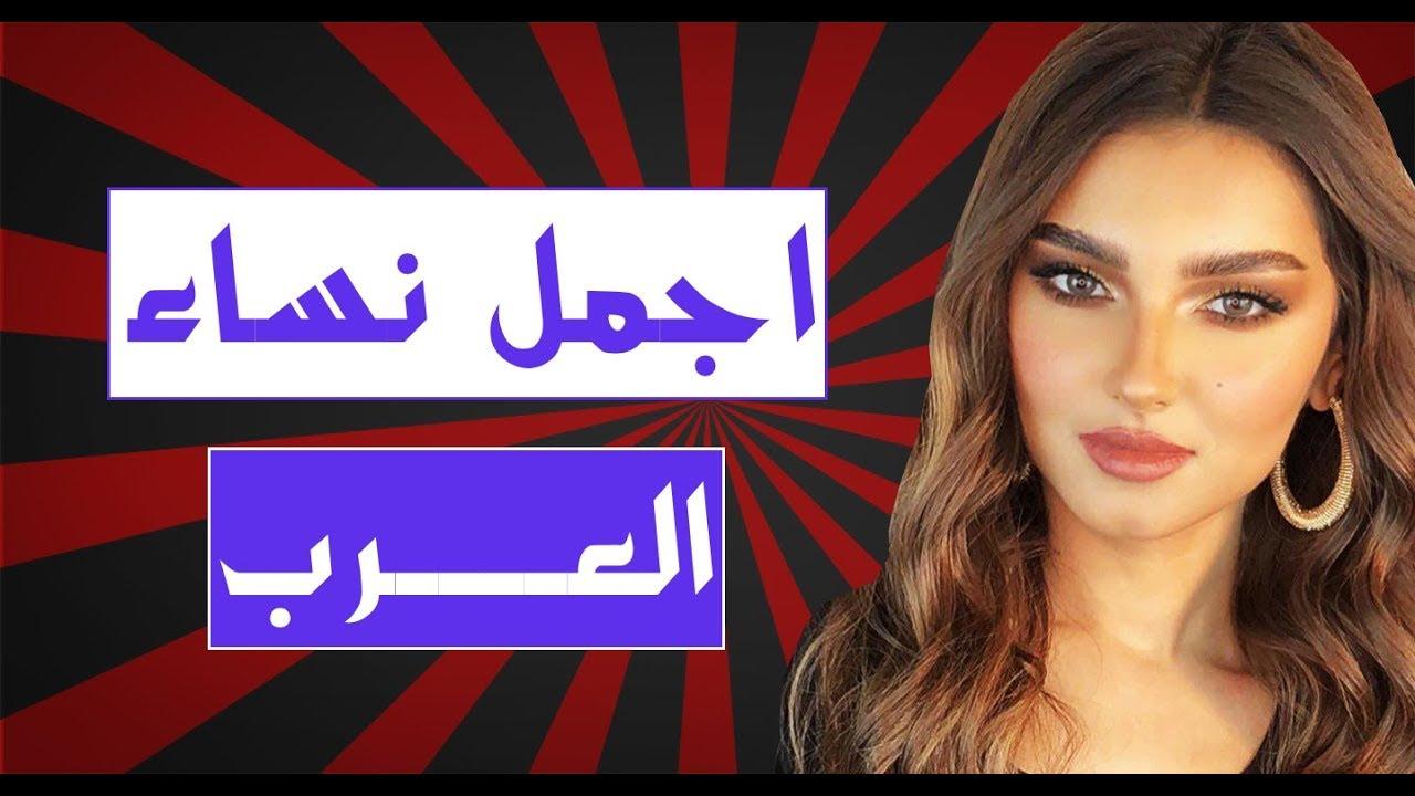 صورة واو اجمل إمرأة ,اجمل نساء العرب 3182 1