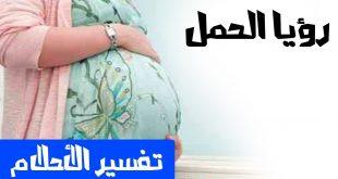 صورة تفسير حلم الحامل في المنام, حلمت اني حامل