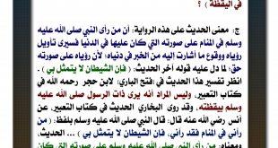 صورة كم اشتاق الي حبيبي المصطفي ض,اسباب رؤية النبي في المنام