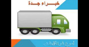 صورة انقل الاساس بسهولة داخل جدة ،شركة نقل اثاث بجدة