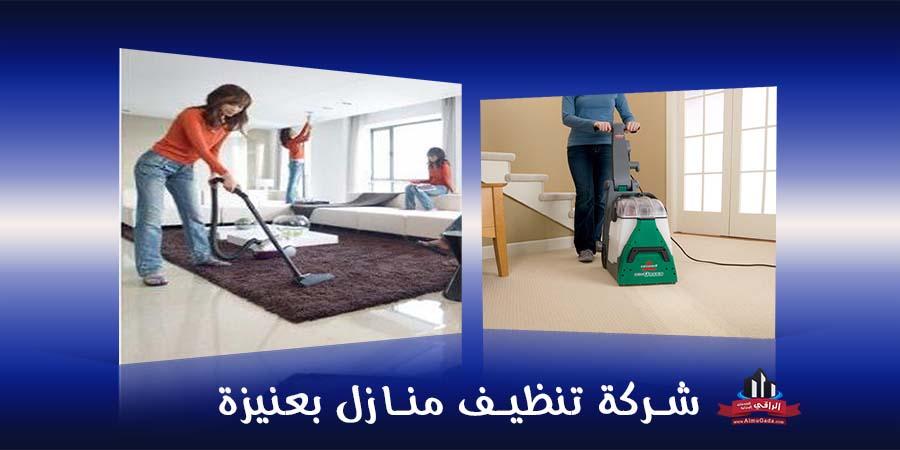 صورة شركة تنظيف منازل 1781 2