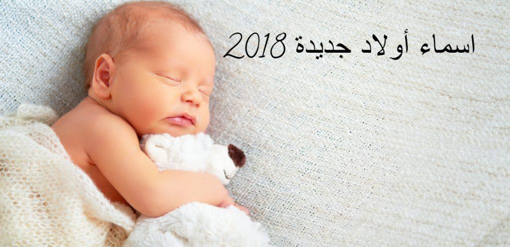 صورة اسماء اولاد جديده 1788 1