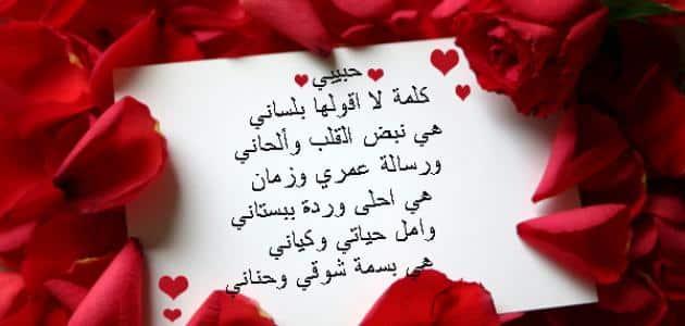 صورة قصيدة حب للحبيب, تعرف علي احدث و اجمل خلفيات الحب و الرومانسيه 2198 4