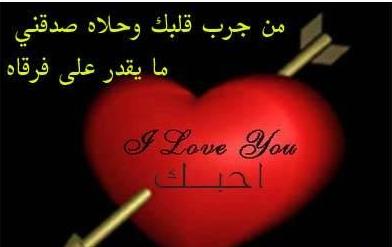 صورة قصيدة حب للحبيب, تعرف علي احدث و اجمل خلفيات الحب و الرومانسيه 2198