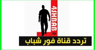 تردد قناة فور شباب