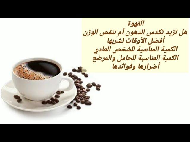 صورة هل القهوة تزيد الوزن 6913