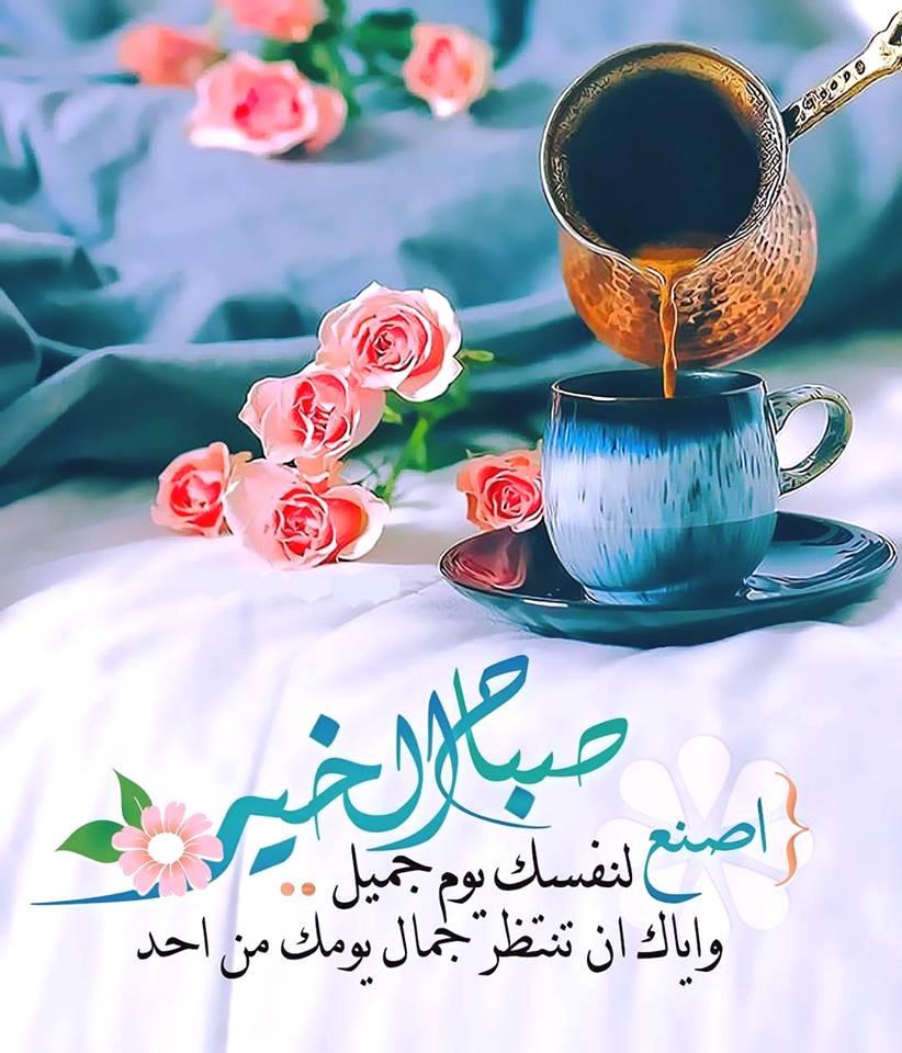صورة عبارة عن الصباح , صباح الجمال اصحابي 7166 4