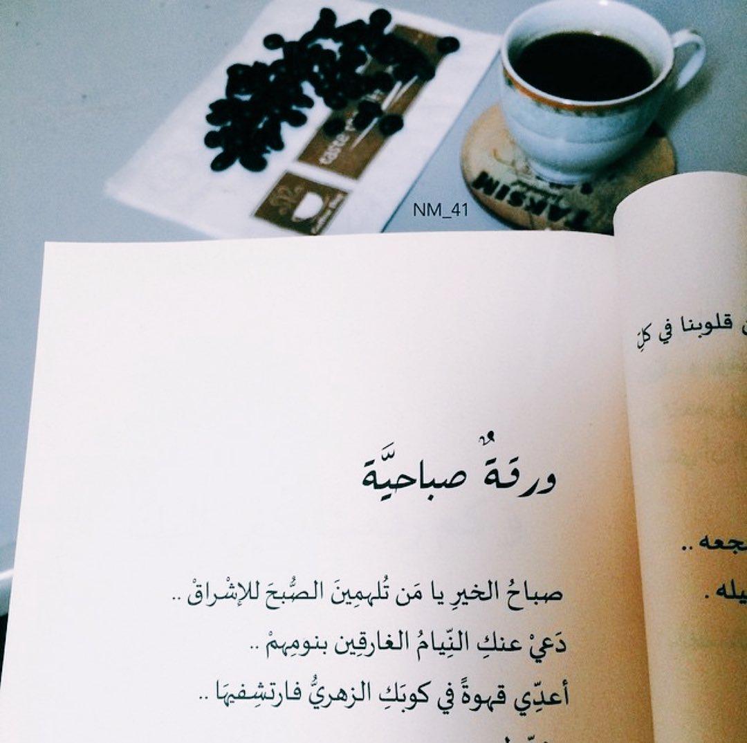 صورة عبارة عن الصباح , صباح الجمال اصحابي 7166 5