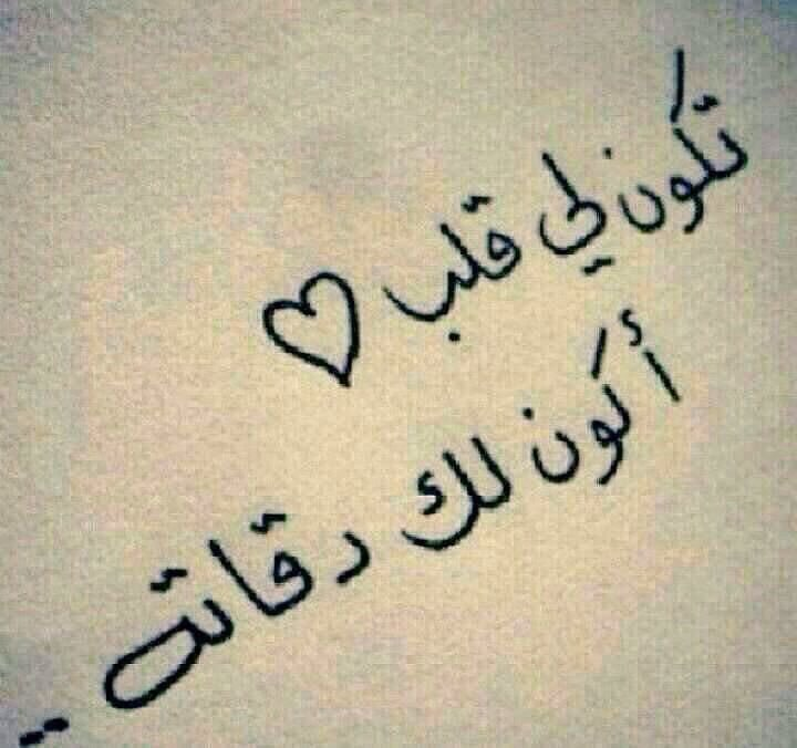 صورة صور رسائل حب , كلمات جميله جدا و مميزه لمن تحبها 3466 4
