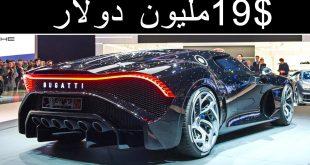 احلى سيارات في العالم, افخم واغلى 10 سيارات في العالم