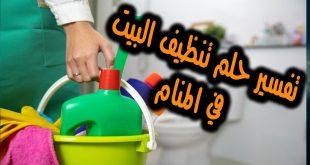 تفسير حلم تنظيف البيت, تفسير غريب جدا هيغير حياتك